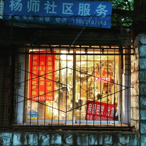 chengdu-street-work-chebgduexpat-480x480 Home